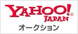 YAHOO!JAPAN&nbsp;オークション<br>【個人用の販売】